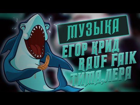 8Д МУЗЫКА, МУЗЫКА В НАУШНИКАХ (тима белорусских,Rauf Faik,егор крид,просто лера)2020