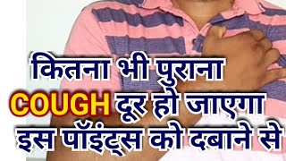 ACUPRESSURE POINTS For DRY COUGH/Acupressure Points For Cough/Acupressure Points For Cough N Cold #2