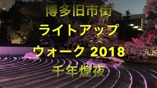 2018年10月31日-11月4日まで、神社仏閣の立ち並ぶ博多旧市街で開催され...