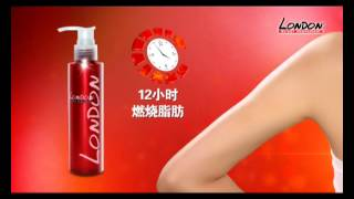 London Weight Management -- London Body Trim Fluid (Chinese Version)