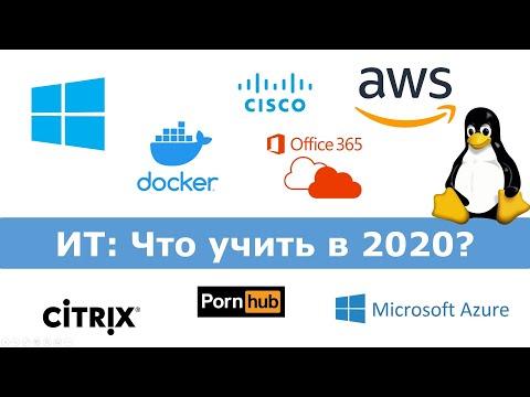Что учить в 2020 году ИТ-инженеру?