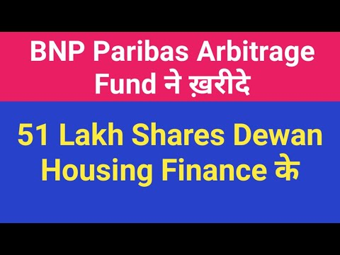 BNP Paribas Arbitrage Fund ने ख़रीदे 51 Lakh Shares Dewan Housing Finance के