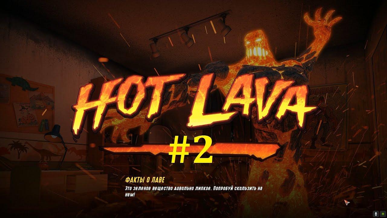 Hot Lava ► Лава везде #2