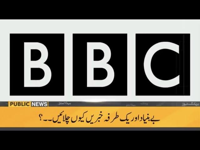 Public News Headlines | 06:00 PM | 18 June 2019