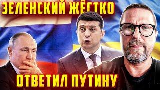 Зеленскии жестко ответил Путину