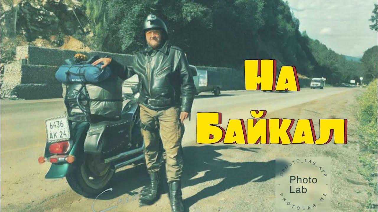 Мотопутешествие на Байкал.Серия 1. Приключения начались.
