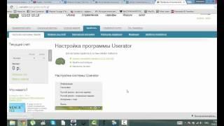видео Заработок в интернете без вложений с помощью сервиса Userator