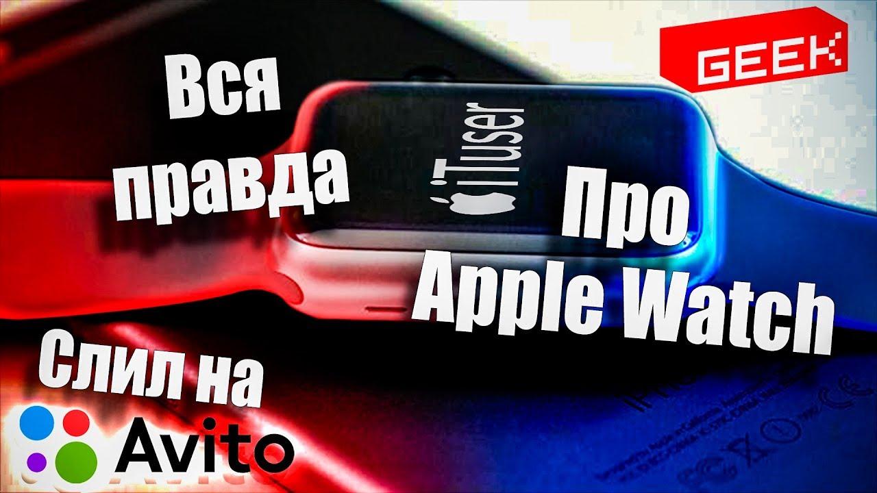 Объявления о продаже умных часов и фитнес-браслетов: apple watch 38 и 42 мм, samsung gear, sony smartwatch по доступной цене. Купите.