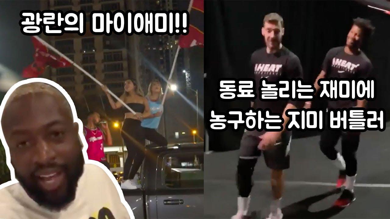 파이널에 진출한 마이애미 히트!! 자축 현장과 선수들 모음!! (Feat. 버틀러의 마음가짐)