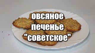Кухня. Домашние рецепты. Овсяное печенье (советское) // Kitchen.  Oatmeal Cookies (USSR)