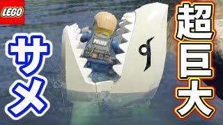 レゴの世界最強はサメだった…。超巨大サメに食べられる!!レゴシティアンダーカバーPart4