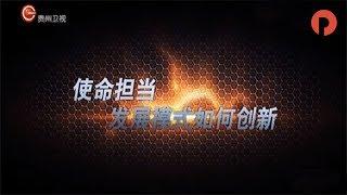 《论道》20170706:新形势下的京津冀一体化