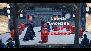 """Сериал """"Бяомэнь"""" - два поединка главного героя"""