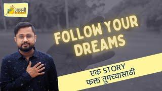 Follow Your Dreams | The Untold Story | Marathi Motivation | Aalsi Engineer | Rounak Sir