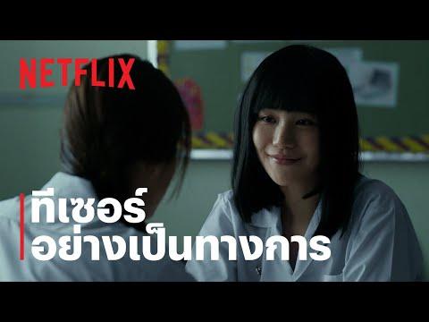 เด็กใหม่ ซีซั่น 2 (Girl From Nowhere Season 2) | ทีเซอร์อย่างเป็นทางการ | Netflix