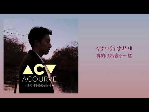 【韓繁中字】Acourve (어쿠루브) - 我曾以為我們會變得不同 (우린 다를줄 알았는데) (Feat. 박민영)
