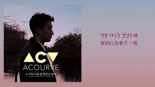 【韓繁中字】Acourve (어쿠루브) - 我曾以為我們會變得不同 (우린 다를줄 알았는데) (Feat. 박민영) thumbnail