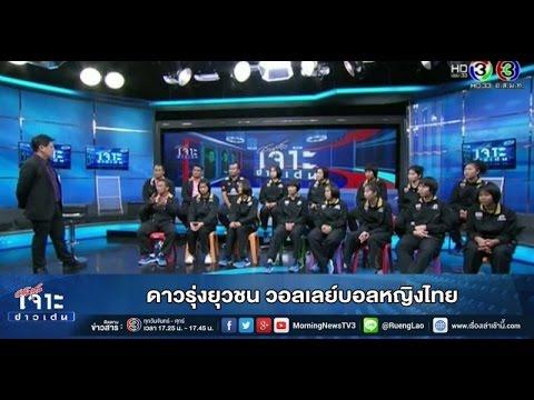 เจาะข่าวเด่น ดาวรุ่งยุวชน วอลเลย์บอลหญิงไทย (24ต.ค.57)