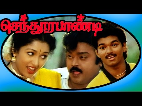 Senthoora Pandi | செந்தூரப் பாண்டி  | Superhit Tamil Full Movie HD | Vijayakanth & Gauthami