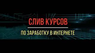 Мастер бот - заработок от 3500 рублей в день 2018 слив курса скачать бесплатно