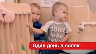 детский сад ясли видео