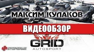 Обзор игры GRID Autosport