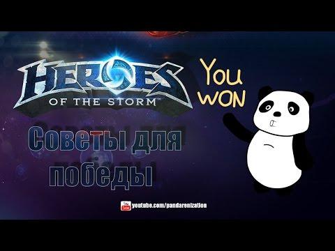 видео: heroes of the storm: советы для вашей победы