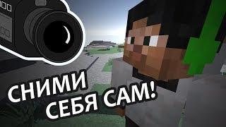 СНИМИ СЕБЯ САМ! - Minecraft (Обзор Мода)