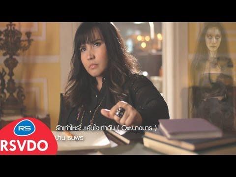 รักเท่าไหร่...แค้นใจเท่ากัน (OST นางมาร) : ปาน ธนพร [Official MV]