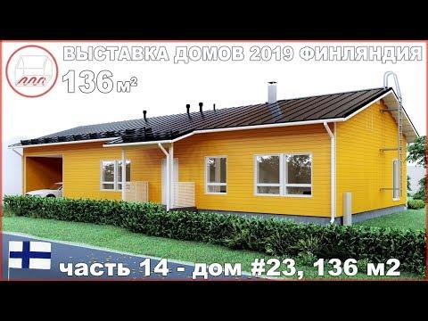 Жёлтый красавчик - каркасный дом 136 м2 с тремя спальнями