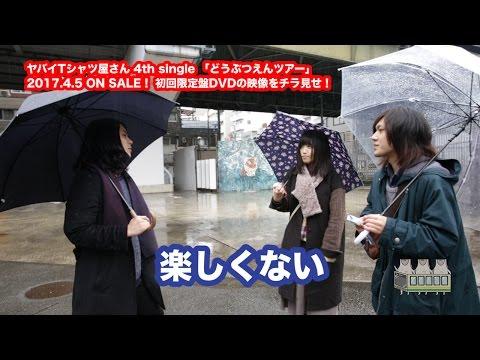 【初回盤DVDトレーラー】ヤバイTシャツ屋さん 4th single「どうぶつえんツアー」
