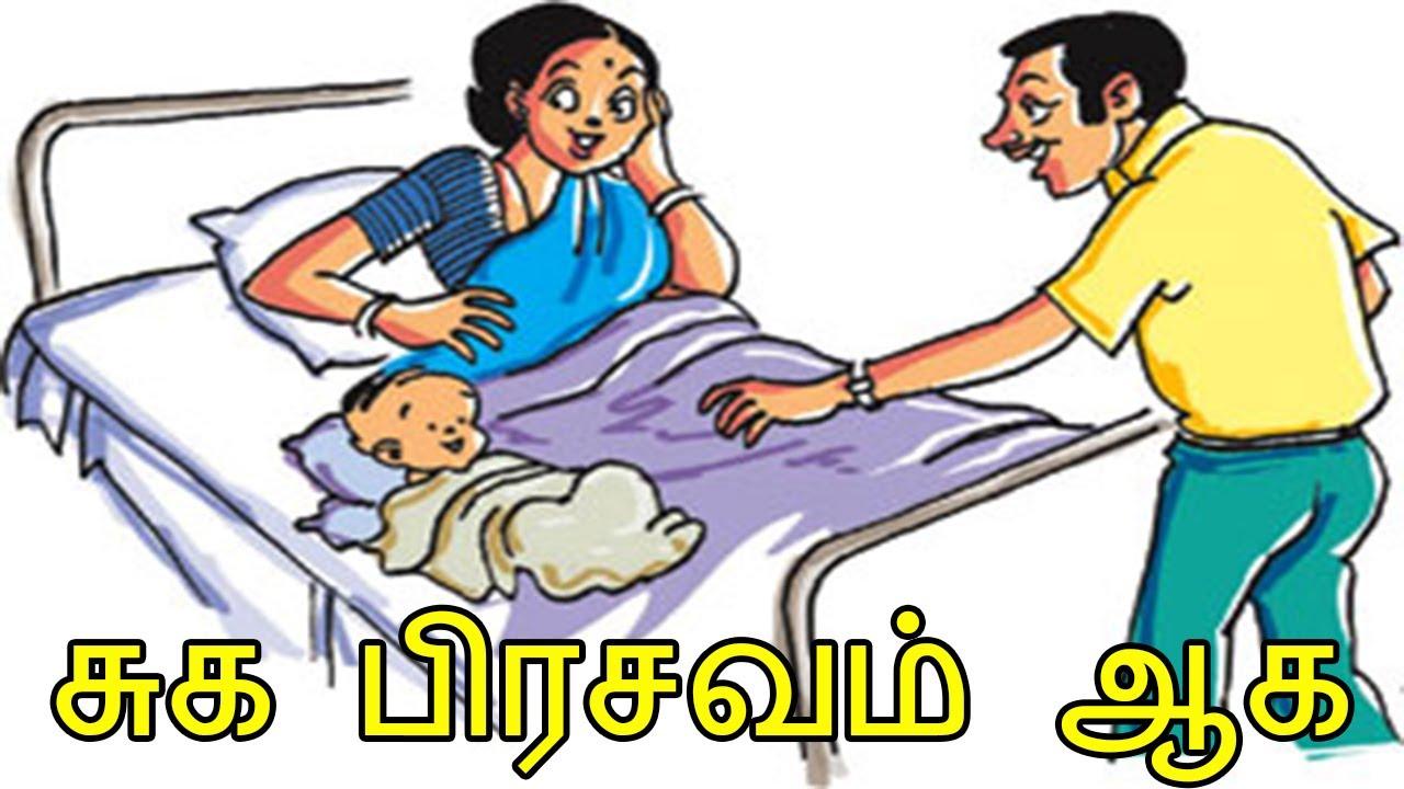 Image result for சுக பிரசவ