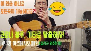 [지호기타] 통기타 초보 기타 배우기 , 기타 아르페지…