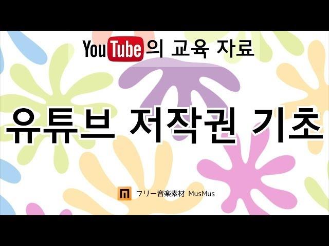 - 유튜브 저작권 기초 [유튜브의 교육 자료 | 유튜브 팁 | 왕이의 유튜브로 돈 버는 방법]