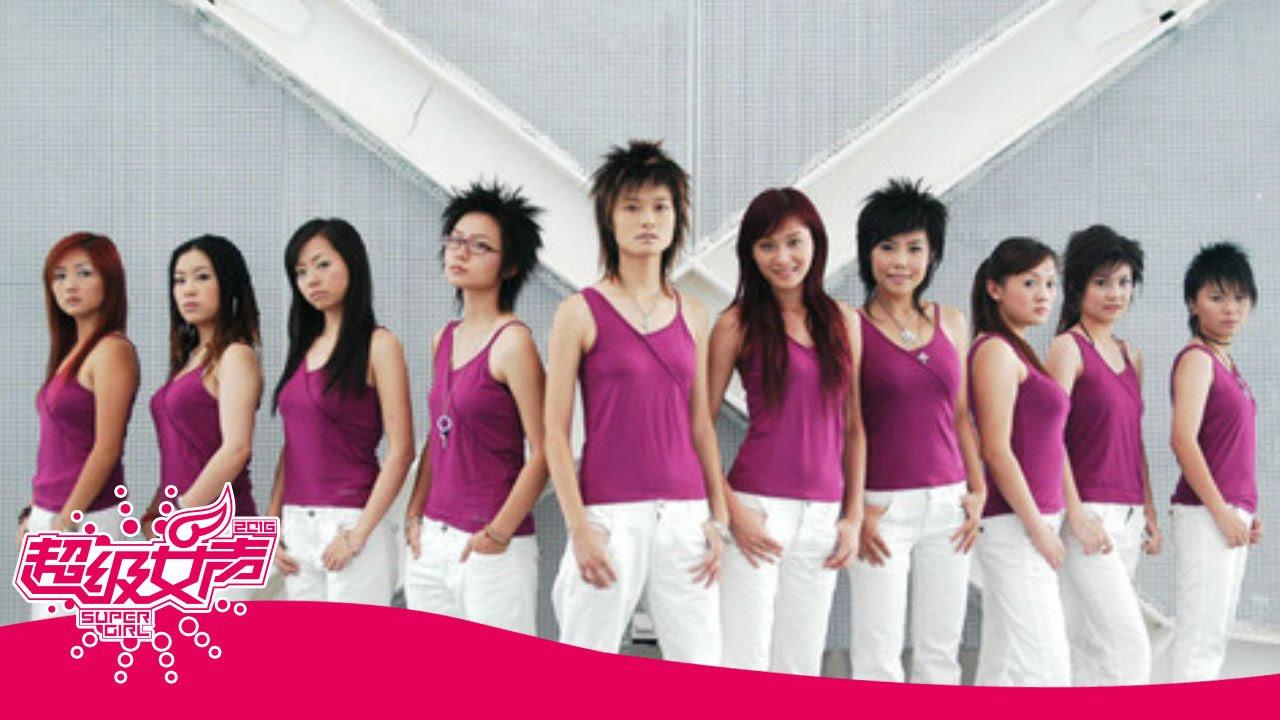 「超級女聲2005 (2005)」的圖片搜尋結果
