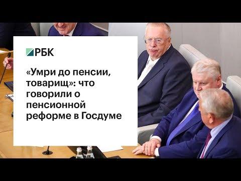 «Умри до пенсии, товарищ»: что говорили о пенсионной реформе в Госдуме