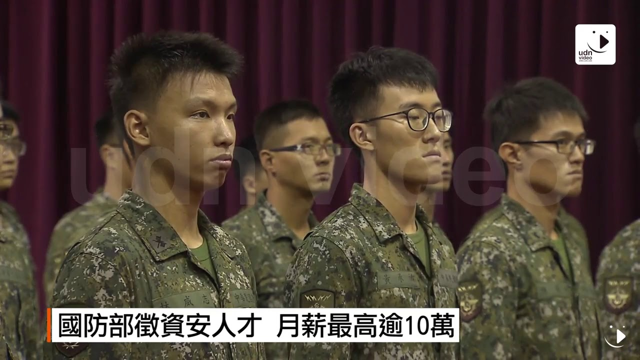 【2017.09.12】影/國防部徵「駭客」 通資電軍月薪最高逾10萬 - YouTube