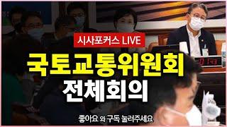 국회-국토교통위원회 전체회의 풀영상 다시보기  [9월 …