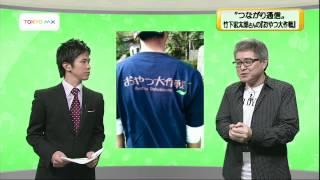 TOKYO MX 「チェックタイム」2012/05/18 放送 つながり通信「おやつ大作...