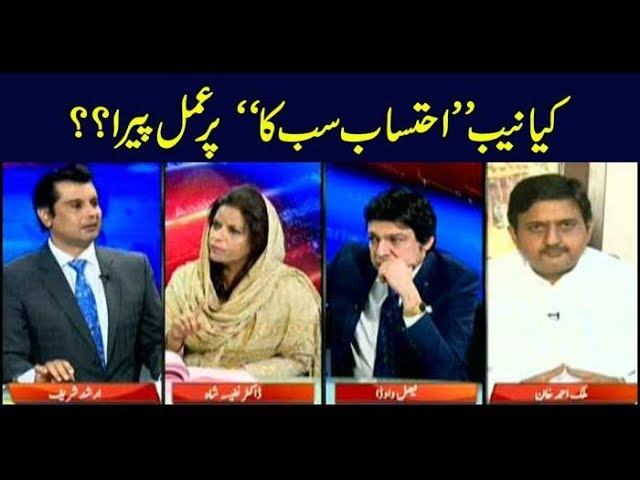 Power Play | Arshad Sharif  | ARYNews | 11 June 2019