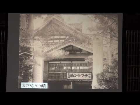 稲川明雄講演会「吉澤仁太郎と摂田屋」 03.11.2013