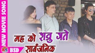 मह को शत्रु गते सार्बजनिक | Satru Gate | Nepal Movie | Haribansha | Madan krishna | BM TV
