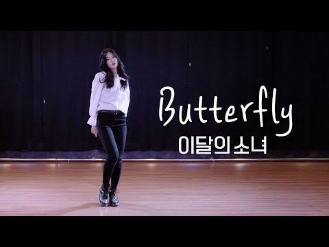 이달의소녀(LOONA) – Butterfly Dance Cover / Cover by SuHyun (Mirror Mode)
