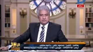 العاشرة مساء| الشيخ محمود عامر يسب الإبراشى على الهواء