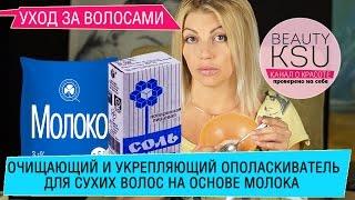 видео Маски для густоты волос. РЕЦЕПТЫ домашних масок для густоты волос