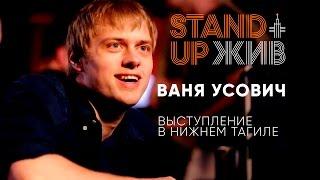 Stand Up ЖИВ - Ваня Усович в Нижнем Тагиле