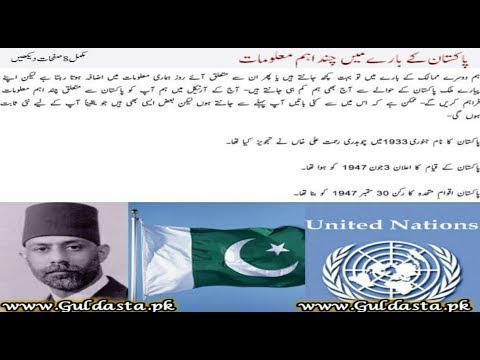 The history of the Islamic Republic of Pakistan ke