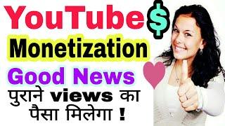 YouTube Monetization Good News ❤ | यूट्यूब के पुराने views का पैसा मिलेगा !