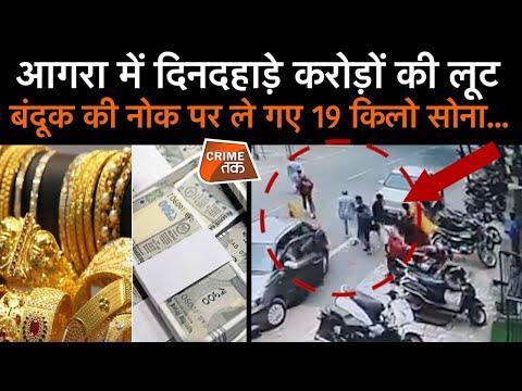 AGRA: लाखों की नकदी यूं हुई GOLD LOAN OFFICE से चोरी CRIME TAK