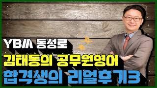 대구공무원학원 김태동의 스파르타 수험영어! 합격생의 리…